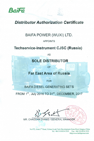 Distributor Authorization Certificate